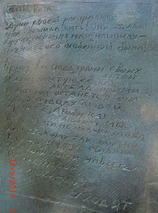 Необыкновенная могила на Ваганьково Krasilnikova-marina7