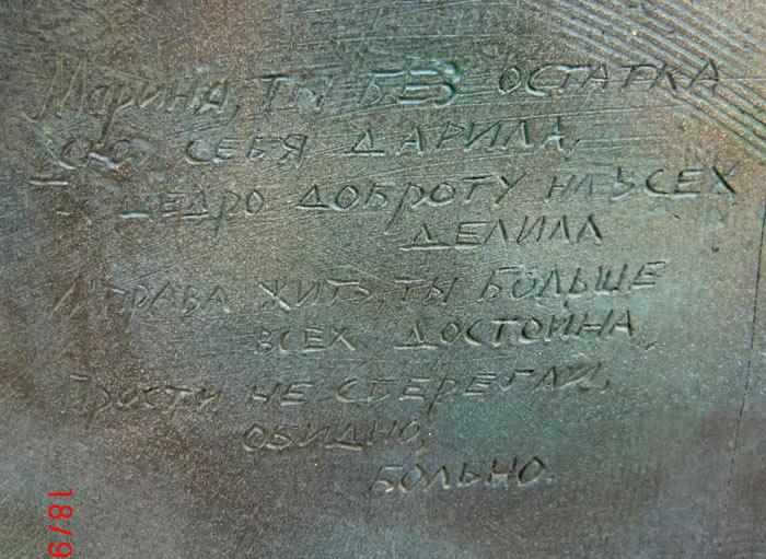 Необыкновенная могила на Ваганьково Krasilnikova-marina9
